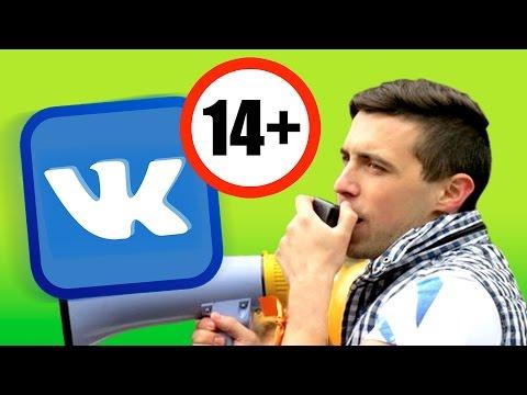 Закон о запрете ВКонтакте для детей уже в ГосДуме. Новые штрафы за СПАМ и репосты