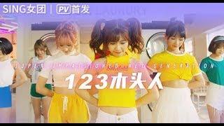 【HD】SING女團-123木頭人MV [Official Music Video]官方完整版MV