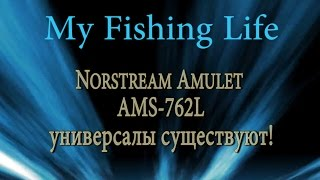 Norstream Amulet AMS 762L. Универсалы существуют!