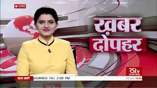 Hindi News Bulletin | हिंदी समाचार बुलेटिन – 02 Jan, 2019 (1:30 pm)
