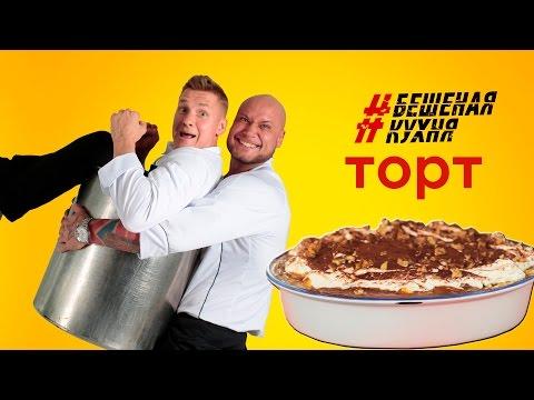 Торт на 1000000 калорий! Читмил - #БЕШЕНАЯКУХНЯ #5