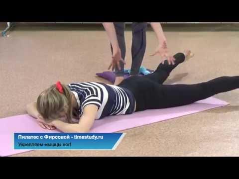 ПИЛАТЕС - укрепляем мышцы ног ! Прямой эфир с Фирсовой Екатериной на timestudy.ru
