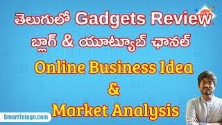 Gadgets Telugu Business Idea| Telugu Gadgets News Youtube Channel small Business idea | Smart Telugu