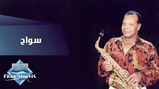 Download Samir Srour - Sawah | سمير سرور -  سواح 3Gp Mp4