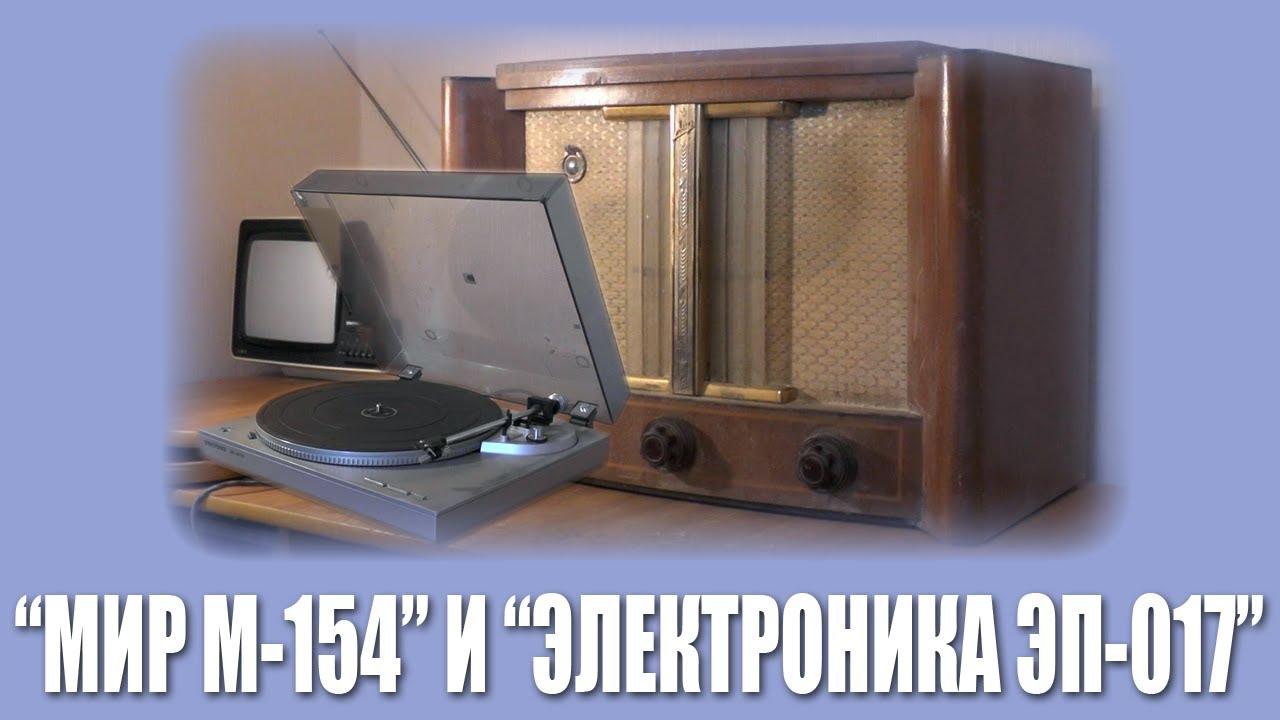 """Первое включение: """"Мир М-154"""" и """"Электроника ЭП-017"""""""