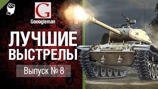 Лучшие выстрелы №8 - от Gooogleman [World of Tanks]