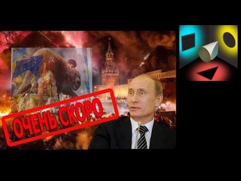 5 сценариев падения Путинского режима.