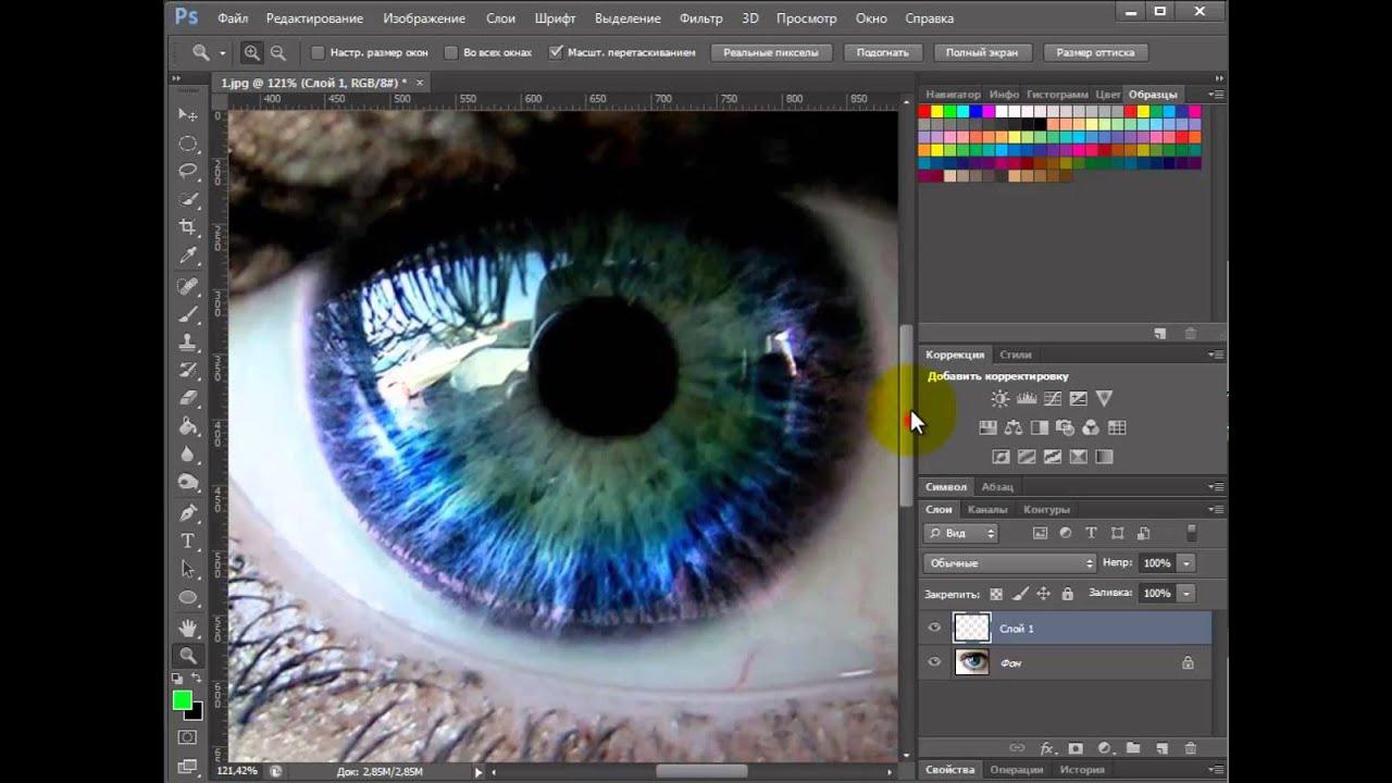 Как сделать изменить цвет глаз