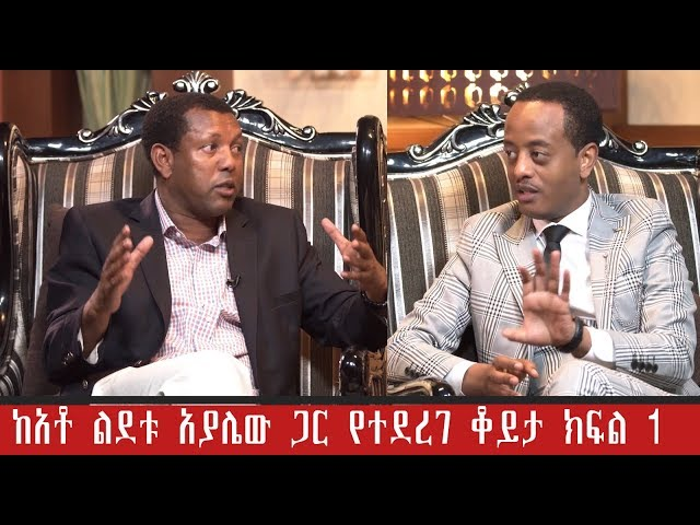 Interview with Politician Ledetu Ayalew Jossy In The House Show