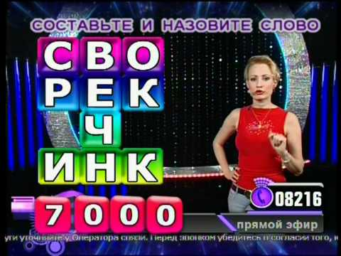 """«Клуб желаний». Составьте слово """"СКВОРЕЧНИК"""""""