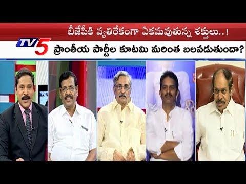 కమలంపై దండయాత్ర.. 2019లో ప్రాంతీయ పార్టీల కూటమి కాంగ్రెస్కి మద్దతిస్తుందా..? | News Scan | TV5 News
