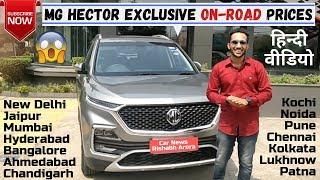 MG Hector On Road Price in New Delhi, Mumbai, Pune, Chandigarh, Noida, Chennai, Bangalore, Kolkata.