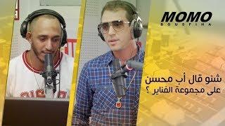 Fnaire avec Momo - شنو قال أب محسن على مجموعة الفناير ؟