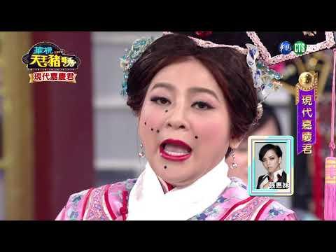 華視天王豬哥秀-現代嘉慶君(完整版)2018.08.26