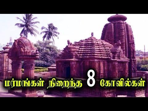 பல மர்மங்கள் நிறைந்த 8 இந்தியக் கோவில்கள் | 8 Mysterious Facts and Stories Around Indian Temples