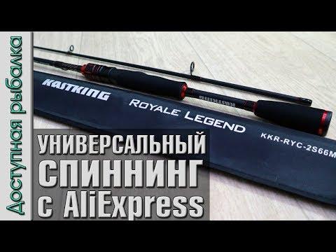 Универсальный спиннинг с АлиЭкспресс | KastKing Royale Legend | Распаковка, обзор