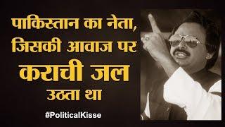 कहानी MQM के Altaf Hussain की, जिसे सपोर्ट करने का आरोप भारत पर लगता था | Muttahida Qaumi Movement |