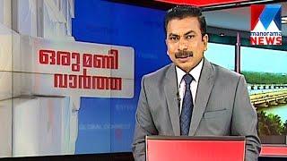 ഒരു മണി വാർത്ത | 1 P M News | News Anchor Dencil Antony | April 22, 2017 | Manorama News