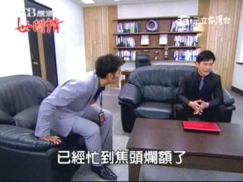 台劇-世間情-EP 241 1/3