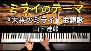 ピアノ ミライのテーマ 未来のミライ 主題歌 山下達郎 細田守 Piano 弾いてみた Canacana