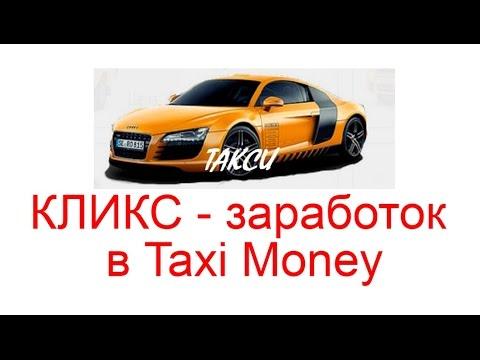 КЛИКС - заработок в Taxi Money без вложений, снял 12 000 рублей с игры