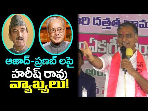 Harish Rao Questions On Ghulam Nabi Azad | Harish Rao Talks About Congress Cheatings | mana aksharam