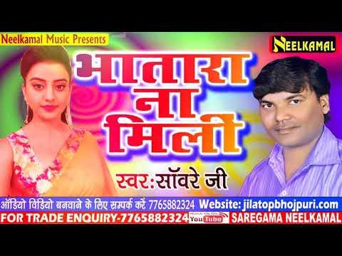 ( #HIT_SONG ) NEW सुपरहिट गाना - भातार ना मिली - Bhatar Na Meli - Sanwre Jee - Bhojpuri Songs 2018