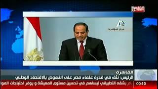 #القاهرة_والناس | الرئيس : نثق في قدرة علماء مصر على النهوض بالاقتصاد الوطني بنشرة منتصف الليل