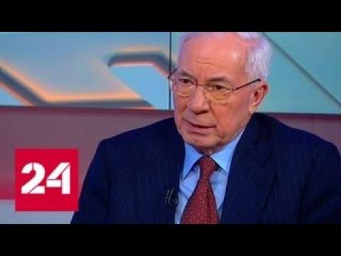 Мнение: экс-премьер Украины Николай Азаров о провокации в Керченском проливе - Россия 24