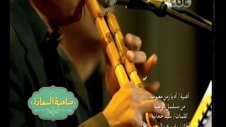 """#صاحبة_السعادة    أغنية """" أه يازمن معيوب """" من مسلسل الوسية بصوت محمد الحلو"""