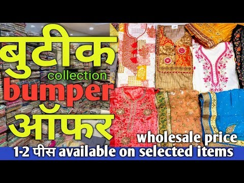 boutique collection suit in best wholesale price | chandni chowk delhi | Urban hill
