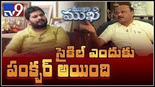 Mukha Mukhi with TDP Chintakayala Ayyanna Patrudu - TV9
