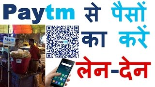 How To Send and Receive Money with PayTM ( नोटबंदी के इस दौर में पेटीएम वॉलेट को ऐसे करें यूज )