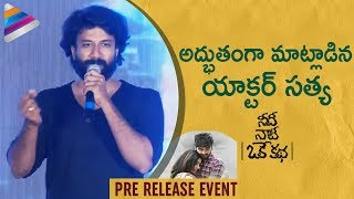 Actor Satya Superb Speech | Needi Naadi Oke Katha Pre Release Event | Sree Vishnu