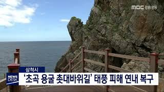 투/초곡 용굴촛대바위길 피해 복구 연말 완료