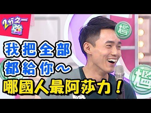 台綜-二分之一強-20171101 做事乾脆不囉唆!!哪國人最阿沙力?!