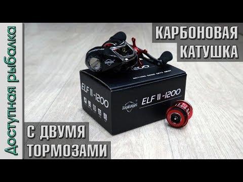 Карбоновая мультипликаторная катушка с двумя тормозами с АлиЭкспресс | SeaKnight ELF II-1200. Разбор