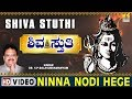 Download Ninna Nodi Hege - Shiva Stuthi - Kannada Devotional Song MP3 song and Music Video