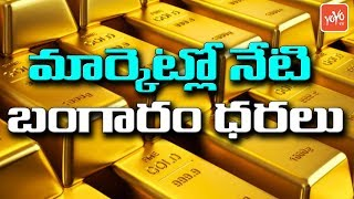 మార్కెట్లో నేటి బంగారం ధరలు | 10 Gram Gold Price in Hyderabad | Gold Rates Today in India