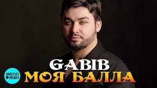 Gabib  -  Моя Балла (Official Audio 2018)