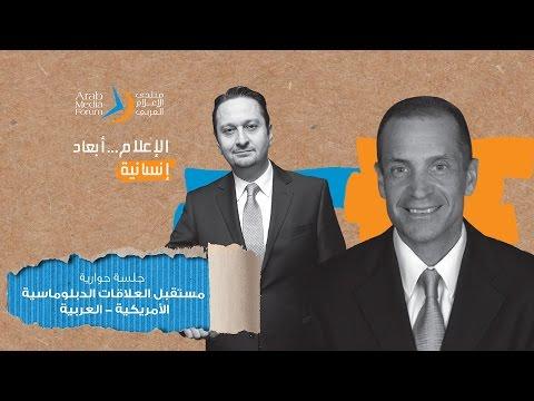 """جلسة.. """"مستقبل العلاقات الدبلوماسية الأمريكية - العربية"""""""