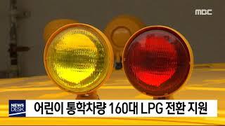 어린이통학차량 LPG 전환 지원(토)