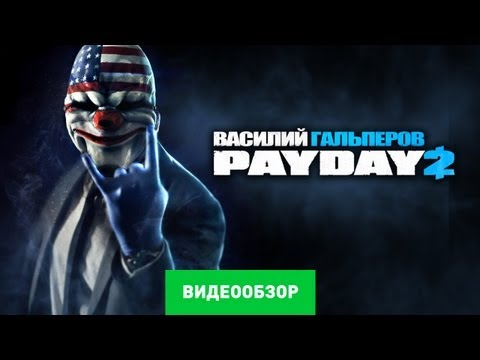 Обзор Payday 2 [Review]