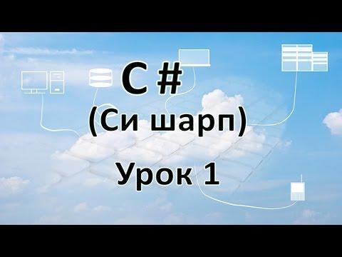C# - Урок 1 - Hello World