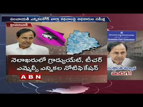 Telangana Cabinet expansion likely by month-end | ABN Telugu