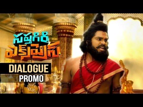 Saptagiri Express Movie Dialogue Trailer | Sapthagiri | TFPC