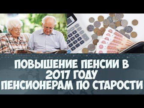 Когда будет прибавка к пенсии в 2018 и 2018