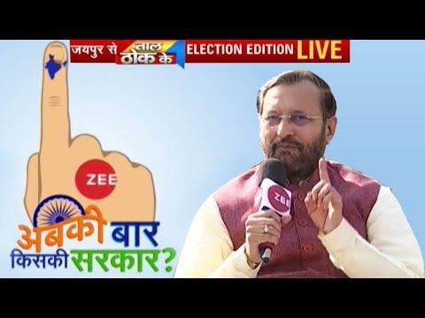 Zee News Exclusive: In conversation with Union HRD Minister Prakash Javadekar