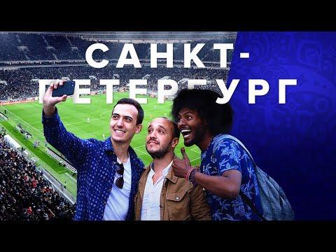 Из России с футболом 2. Санкт-Петербург
