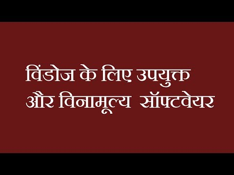 Useful free software for Windows 7 - in Hindi